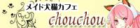 メイド犬猫カフェ しゅしゅ